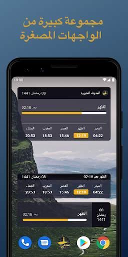 الصلاة أولا - Salaat First (أوقات الصلاة) screenshot 8