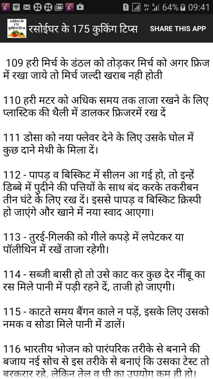 Rasoi Ghar ke tips 6 تصوير الشاشة