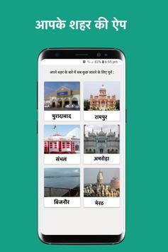 Local Play: Local News In Hindi, Local News App screenshot 1