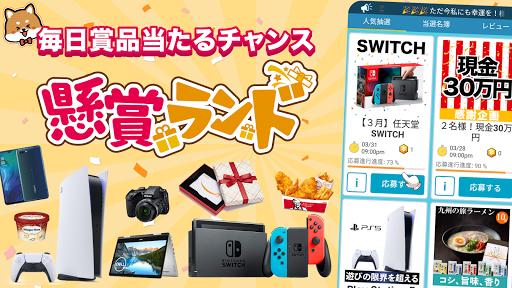 懸賞ランド screenshot 1
