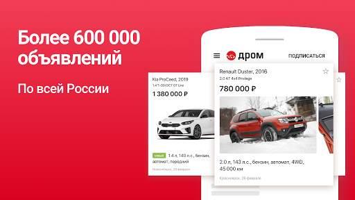 Дром – цены на машины скриншот 1
