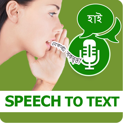 Bangla Voice to Text – Speech to Text Typing Input أيقونة