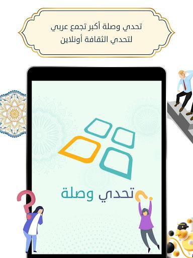 تحدي وصلة 13 تصوير الشاشة