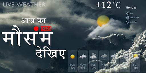Live Aaj Ka Mausam - मौसम की ताज़ा जानकारी 1 تصوير الشاشة