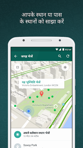 WhatsApp Messenger स्क्रीनशॉट 5
