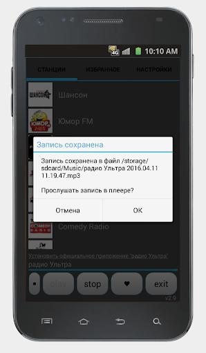 Просто Радио онлайн 14 تصوير الشاشة