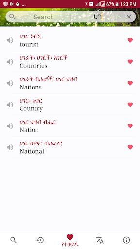 Amharic Dictionary - Translate Ethiopia screenshot 7