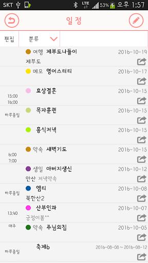 꼼꼼일정관리 screenshot 4