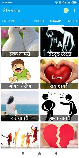 Hindi Shayari,Status,DP,Joke,Photo - तेरे संग यारा 7 تصوير الشاشة