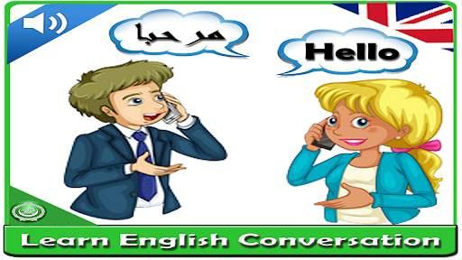تعلم المحادثة الإنجليزية مع العربية screenshot 1