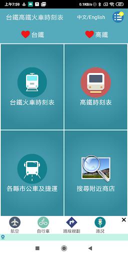 台鐵高鐵火車時刻表 скриншот 1
