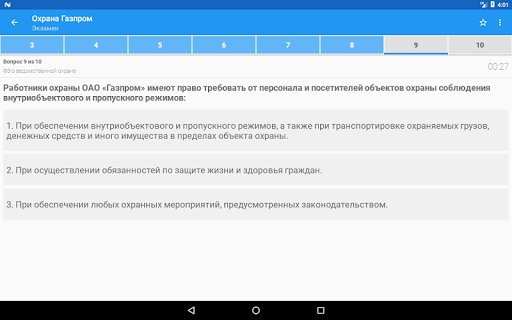 Тестирование охраны Газпром 9 تصوير الشاشة