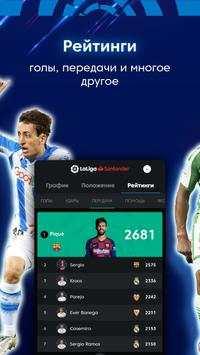 La Liga - Матчи и результаты в прямом эфире скриншот 7