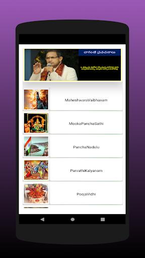 Chaganti gari pravachanalu screenshot 2