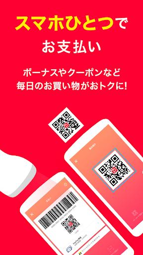 PayPay-ペイペイ(キャッシュレスでスマートにお支払い) 2 تصوير الشاشة