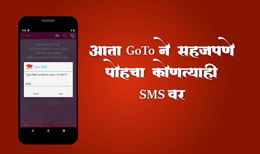 Phakt Prem (Marathi Love SMS) screenshot 5