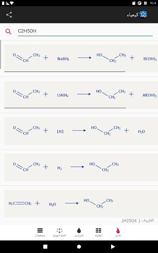 كيمياء 9 تصوير الشاشة