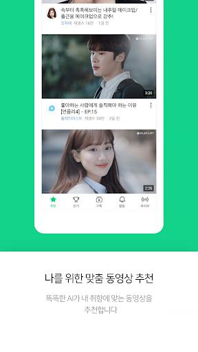 Naver TV screenshot 1