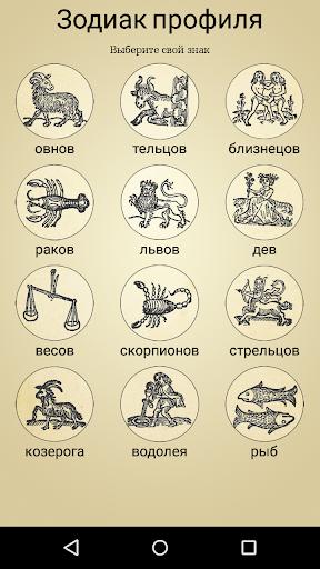 Бесплатный ежедневный гороскоп -Знаки зодиака 2020 скриншот 1