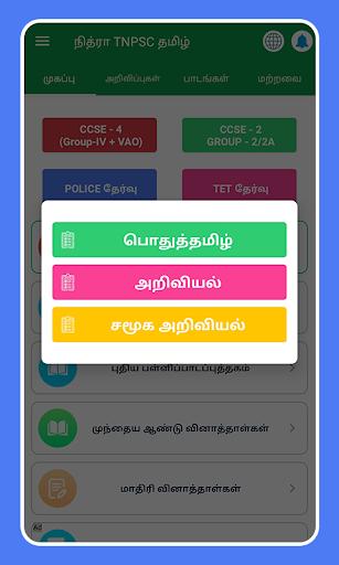 TNPSC Group 2 Group 2A CCSE 4 2021 Exam Materials 11 تصوير الشاشة