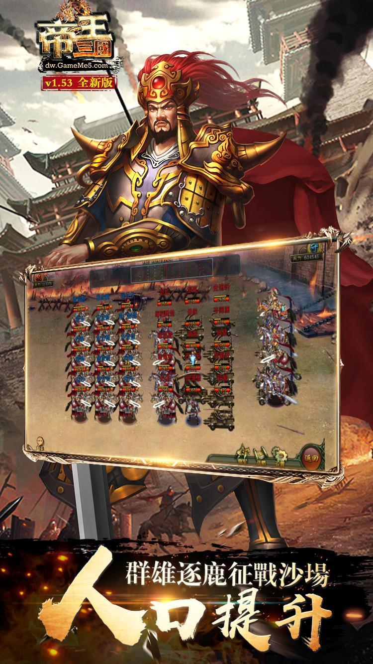 戰略三國志-王者天下 screenshot 13