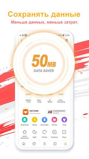 UC Browser - быстрый браузер и загрузчик видео скриншот 2