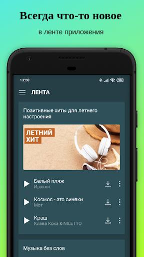 Zaycev.net: скачать и слушать музыку бесплатно screenshot 3