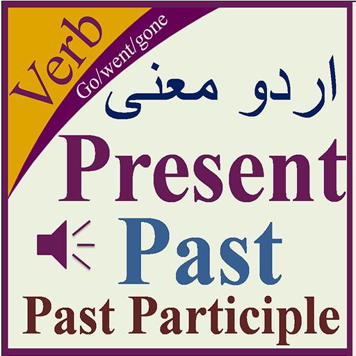 Verbs Urdu أيقونة