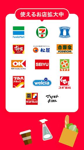 PayPay-ペイペイ(キャッシュレスでスマートにお支払い) 7 تصوير الشاشة