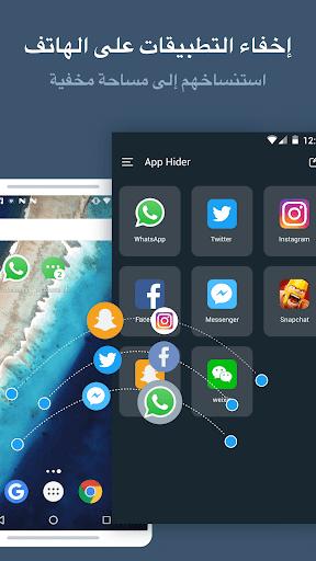 App Hider: إخفاء التطبيقات ، المساحة المخفية 1 تصوير الشاشة