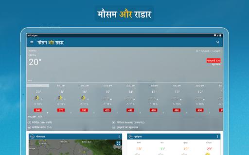 मौसम और राडार भारत /कृषि सूचना – Mausam India स्क्रीनशॉट 11
