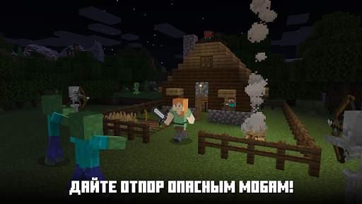 Майнкрафт скриншот 5