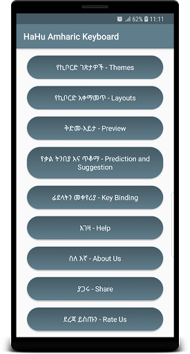 HaHu Amharic Keyboard screenshot 5