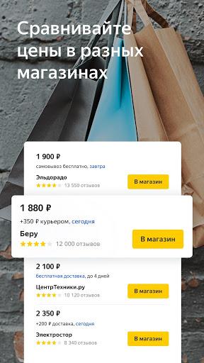 Яндекс.Цены скриншот 2