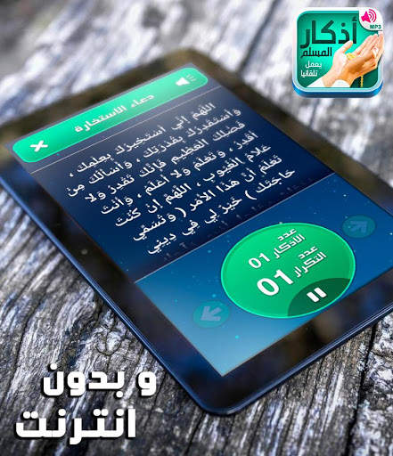 أذكار المسلم - يعمل تلقائيا screenshot 11