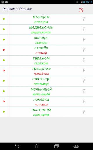 Russian language: tests screenshot 11