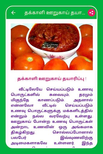 Self-Employment Ideas Tamil Business Ideas Tamil screenshot 22