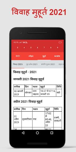 Panchang 2021, Subh Muhurat 2021 , Rashifal Hindi screenshot 7