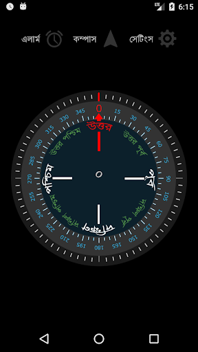 বাংলা ঘড়ি (Bangla Clock) screenshot 5