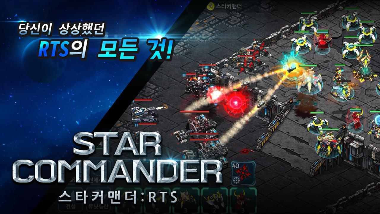 스타커맨더 : RTS screenshot 1
