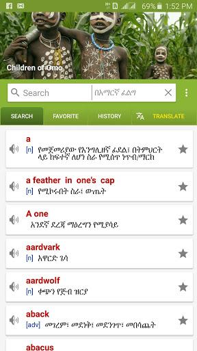 Amharic Dictionary - Translate Ethiopia screenshot 4