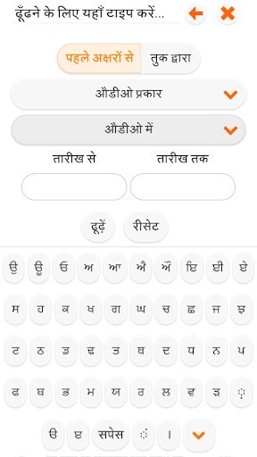 Sri Bhaini Sahib Official screenshot 8