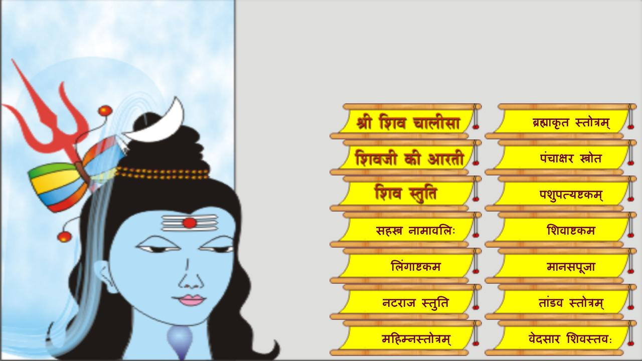 Shiva Chalisa - Hindi screenshot 6