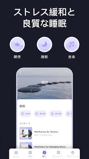 毎日ヨガ (Daily Yoga) - Yoga Fitness App screenshot 5