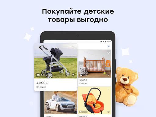 Юла: товары со скидками, купить и продать скриншот 19