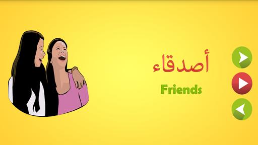Learn Arabic Words screenshot 3