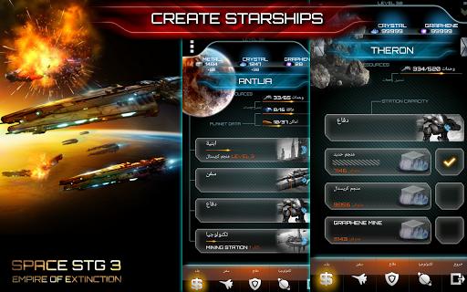 Space STG 3 - Galactic Strategy 2 تصوير الشاشة