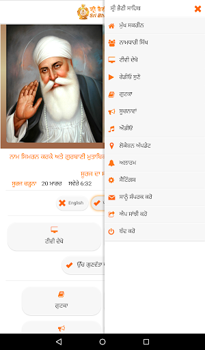 Sri Bhaini Sahib Official screenshot 10