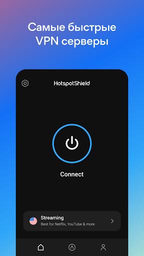 Hotspot Shield Free VPN прокси и защита Wi-Fi скриншот 2