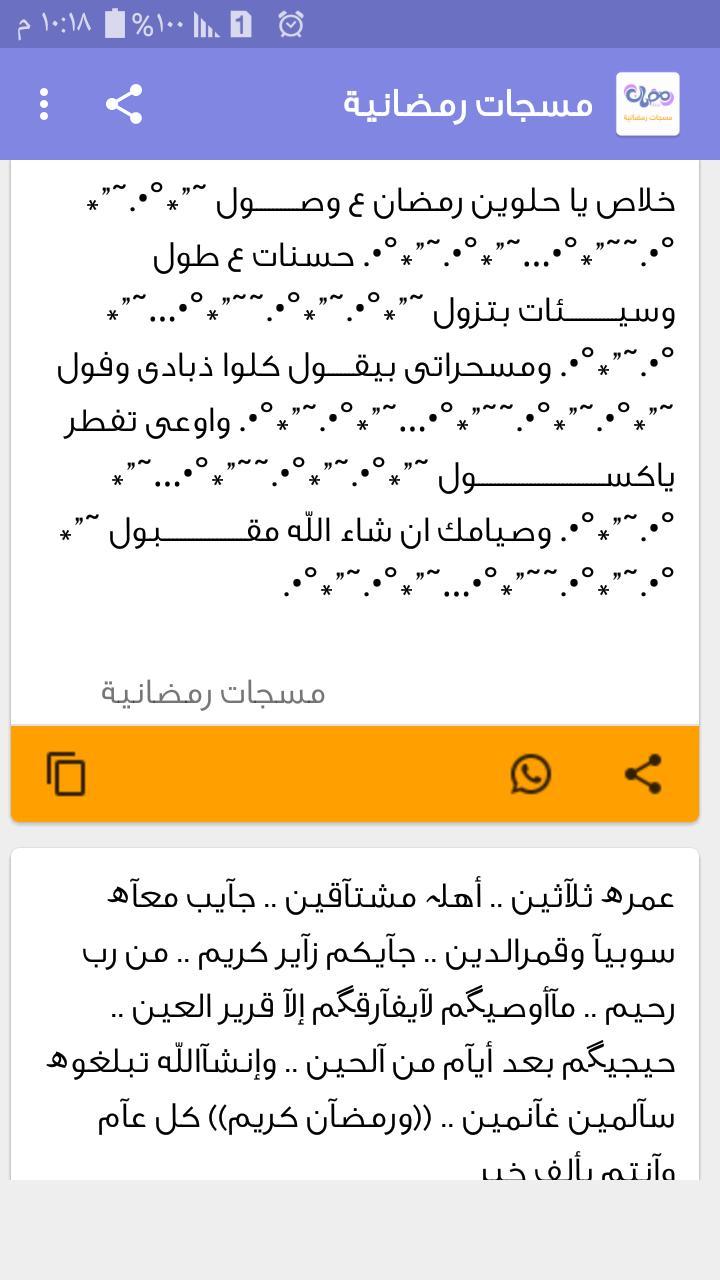 مسجات رمضان 2019 screenshot 3